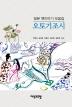 일본 옛이야기 모음집: 오토기조시