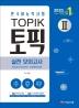 한국어능력시험 TOPIK2(토픽2) 실전 모의고사(2020)(개정판 7판)