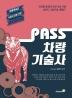 차량기술사(Pass)