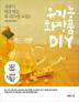 유기농 화장품 DIY(자연의 멋과 향을 내 피부에 그대로)