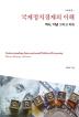 국제정치경제의 이해(개정판)