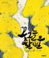 꽃그늘 환한 물(길벗어린이 작가앨범)(양장본 HardCover)