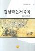 경남학논저목록(경남학학술총서 01)(양장본 HardCover)