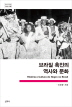브라질 흑인의 역사와 문화(중남미지역원 학술총서 25)