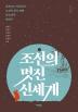조선의 멋진 신세계(역사서당 1)