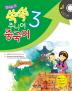 쑥쑥 주니어 중국어 3(12과로 된)(CD1장포함)