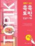 쏙쏙 TOPIK 한국어 어휘 초급 40(개정판 2판)