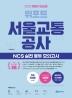 서울교통공사 NCS 실전 봉투 모의고사(2020 하반기)(위포트)