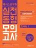 한국사1 실전동형모의고사(2020)(해커스공무원)(개정판)