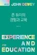 존 듀이의 경험과 교육(2판)
