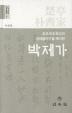 박제가(조선시대 최고의 경제발전안을 제시한)(실학박물관 실학인물총서 5)(양장본 HardCover)