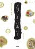 고전산문 다독다독(청소년을 위한)(담쟁이 교실 17)