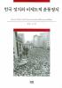 한국 정치와 비제도적 운동정치(민주사회정책연구총서 9)(양장본 HardCover)