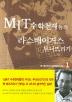 MIT 수학천재들의 라스베이거스 무너뜨리기 1