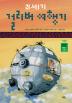 21세기 걸리버 여행기(아무도 못 말리는 책읽기 시리즈)(양장본 HardCover)