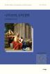 나의 문학, 나의 철학(박이문 인문학 전집 특별판 2)