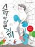 스파이더맨 지퍼(즐거운 동화 여행 81)