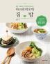 마크로비오틱 집밥(몸은 가벼워지고 면역력은 높아지는)