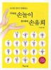 EQ계발 손놀이 창의 쑥쑥 손유희(교사와 엄마가 함께하는)(CD1장포함)