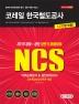 코레일 한국철도공사 직무능력검사&실전모의고사(2019)(NCS)