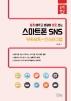 스마트폰 SNS: 카카오톡+인스타그램(쉽게 배우고 생활에 바로 쓰는)(능력향상 시리즈 시즌 2)