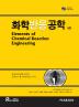화학반응공학(4판)(CD2장포함)