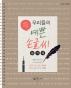 우리들의 예쁜 손글씨: 캘리체(우예손 시리즈 3)(스프링)