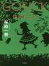 [해외]GOSICK GREEN