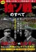 [해외]獨ソ戰のすべて 激戰の再現CGと戰略地圖で蘇る! 第二次世界大戰で最も熾烈な鬪い1416日間を再現!