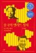 중국의 엘리트 정치(양장본 HardCover)