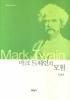 마크 트웨인의 모험(영미어문학 시리즈)(양장본 HardCover)