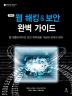 웹 해킹 & 보안 완벽 가이드(개정판)(에이콘 해킹 보안 시리즈)