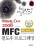 VISUAL C++ 2008 MFC 윈도우 프로그래밍(열혈강의)