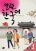 열린한국어 고급. 1(CD1장포함)