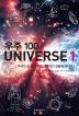 우주 100 Universe. 1
