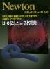 바이러스와 감염증(Newton Highlight 92)