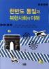 한반도 통일과 북한사회의 이해