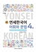 연세한국어 어휘와 문법 4-2(새)