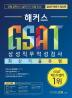 GSAT 삼성직무적성검사 최신기출유형(2017 하반기)(해커스)
