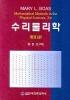 수리물리학(개정판 3판)