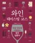 와인 테이스팅 코스(양장본 HardCover)