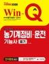 농기계정비 운전기능사 필기 단기완성(2020)(Win-Q)