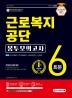 근로복지공단 NCS 봉투모의고사 6회분(2021)(All-New)(개정판 4판)
