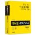 민법 기본서(주택관리사 1차)(2020)(에듀윌)(전3권)