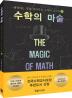 수학의 마술. 2