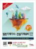 일반기계기사 건설기계설비(산업)기사 실기(필답형)(2017)(개정판 9판)