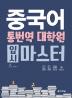 중국어 통번역 대학원 입시 마스터(CD1장포함)