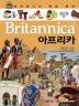 브리태니커 만화 백과. 39: 아프리카(양장본 HardCover)