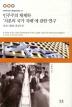민주주의 체제하 자본의 국가 지배에 관한 연구(민주주의와 사회운동 총서 12)(양장본 HardCover)