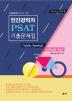민간경력자 PSAT 기출문제집(2019)(Union)
